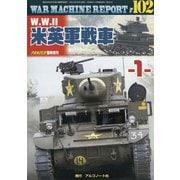 WAR MACHINE REPORT 増刊PANZER (パンツアー) 2021年 07月号 [雑誌]