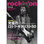 rockin'on (ロッキング・オン) 2021年 06月号 [雑誌]
