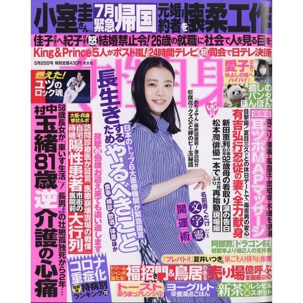 週刊 女性自身 2021年 5/25号 [雑誌]