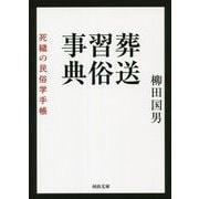 葬送習俗事典―死穢の民俗学手帳(河出文庫) [文庫]