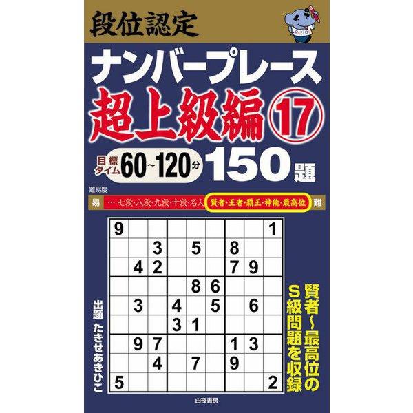 段位認定ナンバープレース 超上級編〈17〉150題 [単行本]