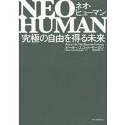 NEO HUMAN ネオ・ヒューマン―究極の自由を得る未来 [単行本]