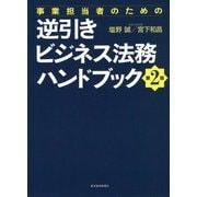 事業担当者のための逆引きビジネス法務ハンドブック 第2版 [単行本]