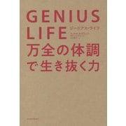 GENIUS LIFE(ジーニアス・ライフ)―万全の体調で生き抜く力 [単行本]