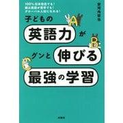子どもの英語力がグンと伸びる最強の学習―100%日本在住でも!親は英語が苦手でも!グローバル人材になれる! [単行本]