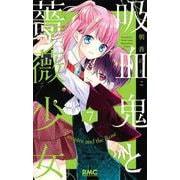 吸血鬼と薔薇少女 7(りぼんマスコットコミックス) [コミック]