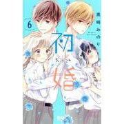 初×婚 6(りぼんマスコットコミックス) [コミック]