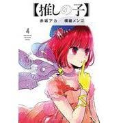 【推しの子】 4(ヤングジャンプコミックス) [コミック]
