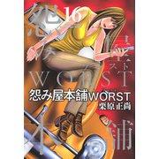 怨み屋本舗 WORST 16(ヤングジャンプコミックス) [コミック]