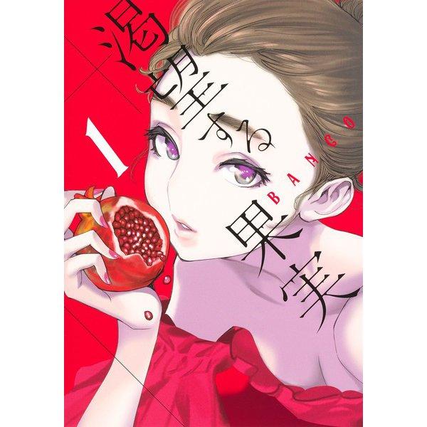 渇望する果実 1(ヤングジャンプコミックス) [コミック]