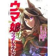 ウマ娘 シンデレラグレイ 3(ヤングジャンプコミックス) [コミック]