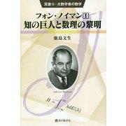 フォン・ノイマン〈1〉知の巨人と数理の黎明(双書〈19〉―大数学者の数学) [単行本]