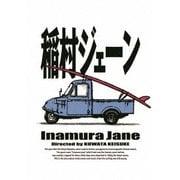 稲村ジェーン 通常版 DVD