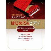 名曲をあなたの手で大人のためのはじめてのピアノ 最初に弾きた [単行本]