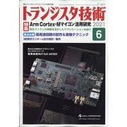 トランジスタ技術 (Transistor Gijutsu) 2021年 06月号 [雑誌]
