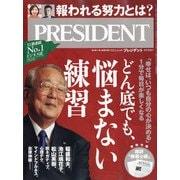 PRESIDENT (プレジデント) 2021年 6/4号 [雑誌]