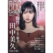 BIG ONE GIRLS Graph 2021年 06月号 [雑誌]