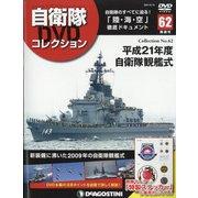 隔週刊 自衛隊DVDコレクション 2021年 6/15号 (62) [雑誌]