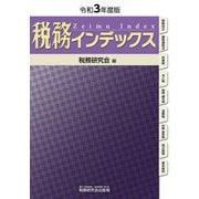 税務インデックス〈令和3年度版〉 [単行本]