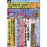 週刊現代 2021年 5/15号 [雑誌]