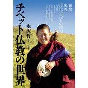 チベット仏教の世界 [単行本]