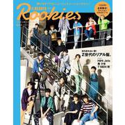 FINEBOYS+plus Rookies vol.2 [ムックその他]
