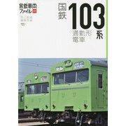 旅鉄車両ファイル〈001〉国鉄103系通勤形電車 [単行本]