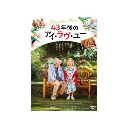 43年後のアイ・ラヴ・ユー [DVD]