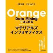 Orage Data Miningではじめるマテリアルズインフォマティクス [単行本]