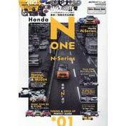 ホンダN-ONE&Nシリーズ 1-チューニング&ドレスアップガイド(CARTOP MOOK AUTO STYLE vol. 31) [ムックその他]