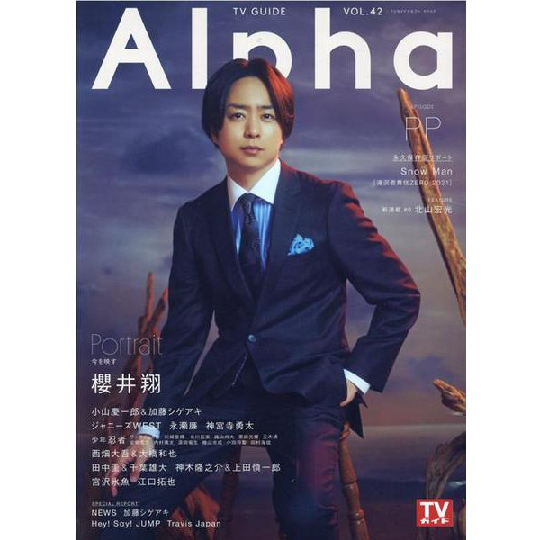 TV GUIDE Alpha EPISODE PP (VOL(TVガイドMOOK 70号) [ムックその他]