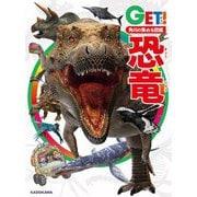 角川の集める図鑑GET!恐竜 [図鑑]