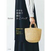好きな模様で編むかごバッグ―模様編み100×底5×持ち手6=3000パターン [単行本]