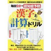 毎日5分で認知症予防漢字と計算ドリル(G-mook 223) [ムックその他]