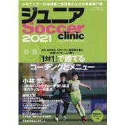 ジュニアサッカークリニック 2021春・夏-Soccer clinic+α(B・B MOOK 1522) [ムックその他]