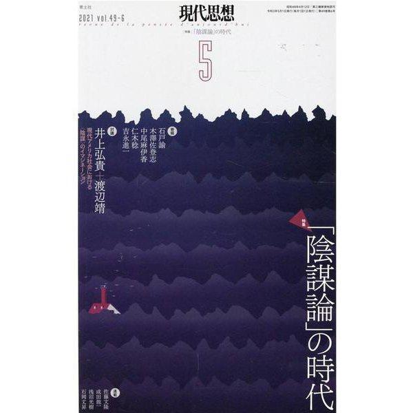 現代思想 vol.49-6 [ムックその他]