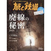 旅と鉄道 2021年 07月号 [雑誌]