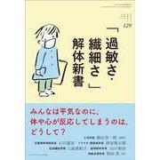 「過敏さ・繊細さ」解体新書(ちいさい・おおきい・よわい・つよい〈129〉) [単行本]