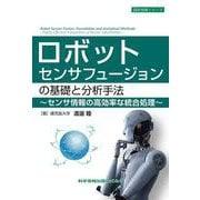 ロボットセンサフュージョンの基礎と分析手法~センサ情報の高効率な統合処理~(設計技術シリーズ) [単行本]