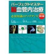 パーフェクトマスター脳血管内治療 第3版 [単行本]