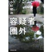 容疑者圏外(祥伝社文庫) [文庫]