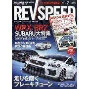 REV SPEED (レブスピード) 2021年 07月号 [雑誌]