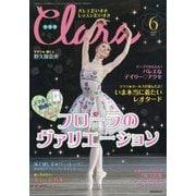 Clara (クララ) 2021年 06月号 [雑誌]
