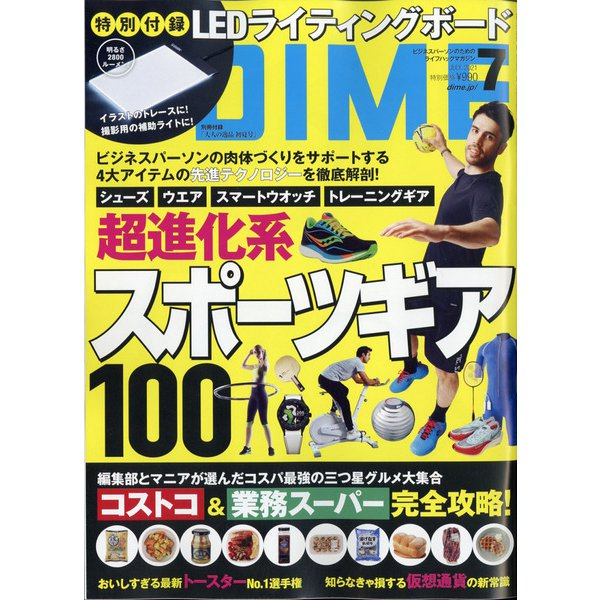 DIME (ダイム) 2021年 07月号 [雑誌]