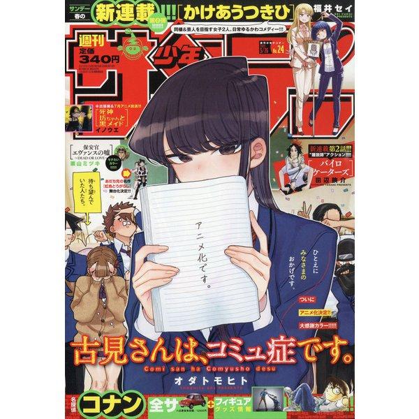 週刊少年サンデー 2021年 5/26号 [雑誌]