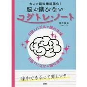 大人の認知機能強化!脳が錆びないコグトレ・ノート―日記とパズルで頭の体操 [単行本]