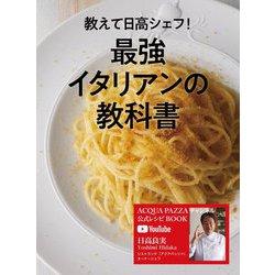教えて日高シェフ!最強イタリアンの教科書―ACQUA PAZZAチャンネル公式レシピBOOK [単行本]
