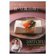 大原千鶴の「新・豆腐百珍」―シンプル美味!からだがよろこぶ100レシピ [単行本]