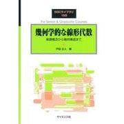 幾何学的な線形代数-基礎概念から幾何構造まで(SGCライブラリ<168>) [全集叢書]