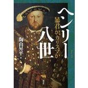 ヘンリー八世―暴君か、カリスマか [単行本]